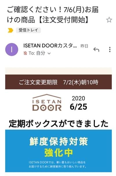 伊勢丹ドア注文の流れ1