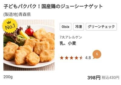 Oisixの冷凍食品