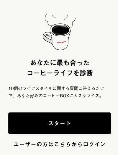 コーヒー診断