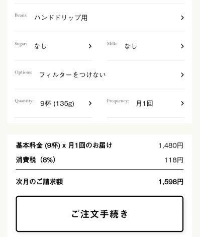 コーヒー診断(明細)