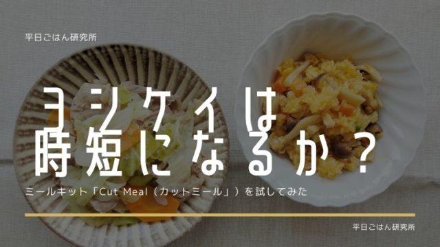 ヨシケイカットミール