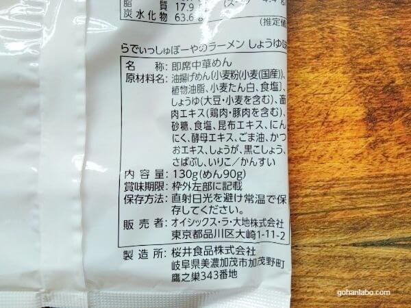 らでぃっしゅぼーやの醤油ラーメン原材料