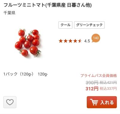 オイシックスのミニトマトお値段