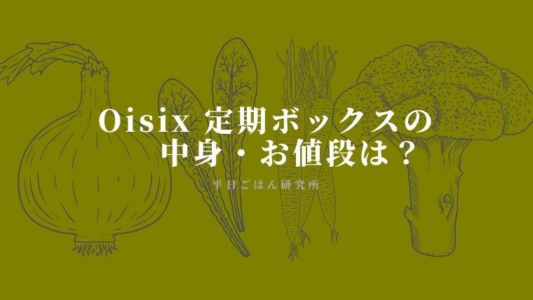 オイシックス定期ボックス