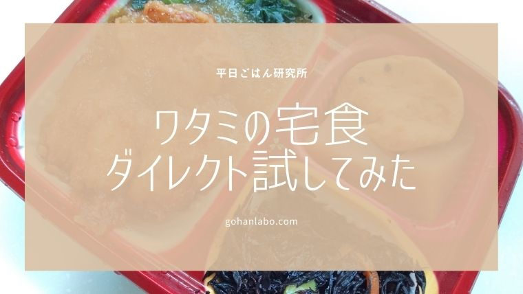ワタミの宅食-ダイレクト