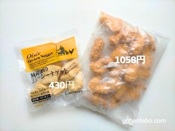 オイシックス冷食の値段