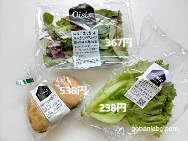 オイシックス野菜の値段