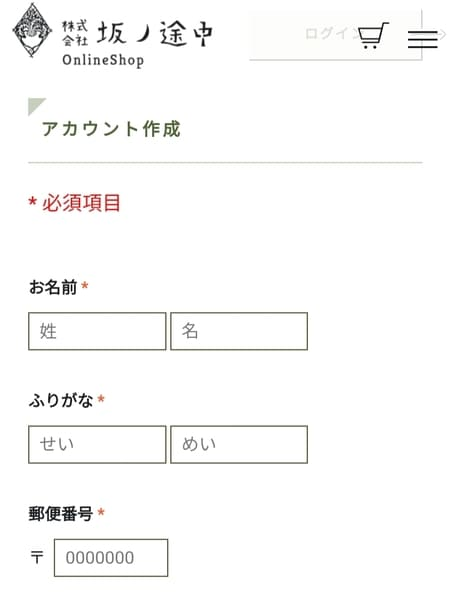 坂ノ途中アカウント作成