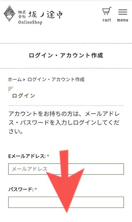 坂ノ途中サイトログイン画面