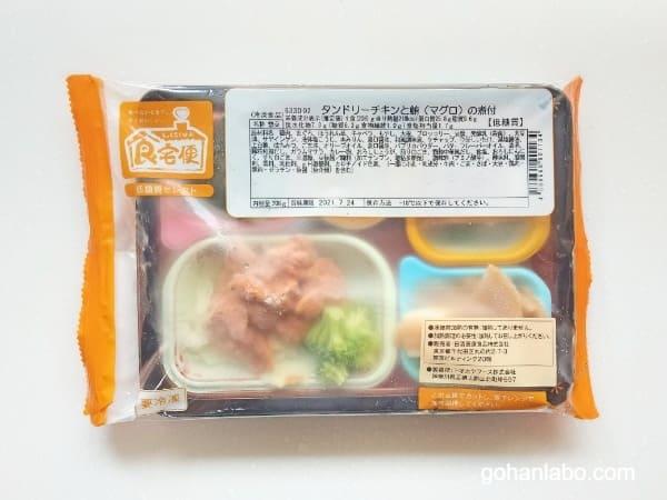 食宅便のタンドリーチキン弁当