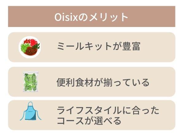 Oisixのメリット3点