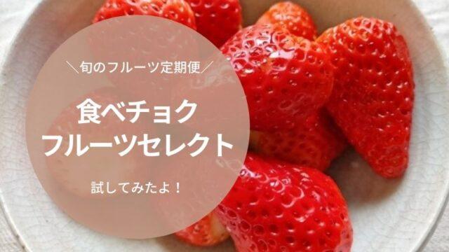 食べチョクのフルーツセレクトEC