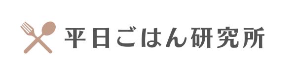 平日ごはん研究所